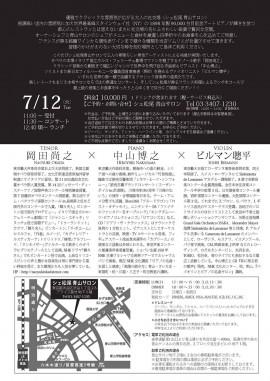flyer_20160712_chezmatsuo_ura
