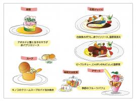 11月のコース料理